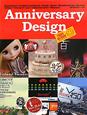 Anniversary Design 企業や商品の周年記念に関連するグラフィックス集