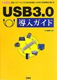 USB3.0 導入ガイド 汎用インターフェイス「USB」の仕組み、「USB3