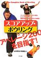 スコアアップ・ボウリング アベレージ200を目指す!