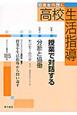 高校生活指導 2010夏 特集:授業で対話する 分断と協働 18歳を市民に(185)
