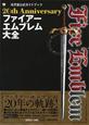 20th Anniversary ファイアーエムブレム大全 任天堂公式ガイドブック