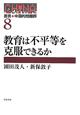 教育は不平等を克服できるか 叢書★中国的問題群8