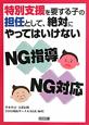 特別支援を要する子の担任として、絶対にやってはいけない NG指導 NG対応