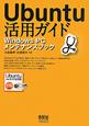 Ubuntu 活用ガイド Windows PCメンテナンスブック