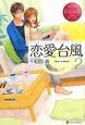 恋愛台風 Suzu&Takeo(2)