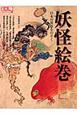 妖怪絵巻 日本の異界をのぞく