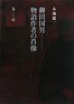 柳田国男 物語作者の肖像