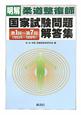 明解・柔道整復師 国家試験問題 解答集 第1回~第7回(1993年~1999年)