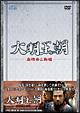 大明王朝~嘉靖帝と海瑞~ DVD-BOXII
