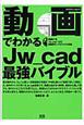 動画でわかる Jw_cad 最強バイブル