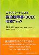 エキスパートによる 強迫性障害(OCD)治療ブック