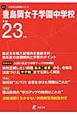 豊島岡女子学園中学校 平成23年