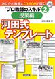 """河田式テンプレート 授業編 """"プロ教師のスキル""""2 あなたの教室にCD-ROMで届く!"""