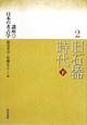 旧石器時代(下) 講座・日本の考古学2