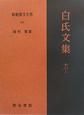 新釈漢文大系 白氏文集12(上) (108)