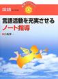 言語活動を充実させるノート指導 国語セレクト14