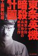 東条英機暗殺計画 海軍少将高木惣吉の終戦工作