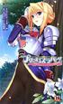 プリンセスラバー! シルヴィア=ファン・ホッセンの恋路 (2)