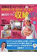 収納王子コジマジックの 100円グッズ・カラボ・スノコで絶対片づく!収納600