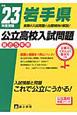 岩手県 公立高校入試問題 最近5年間 平成23年 実際の入試問題と出題傾向の解説!