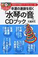 幸運の連鎖を招く「水琴の音」 CDブック 流せばその場がパワースポットに一変!