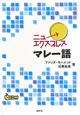 ニューエクスプレス マレー語 CD付