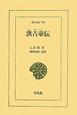 洪吉童-ホンギルトン-伝