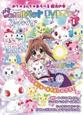 ジュエルペット てぃんくる☆ DVDブック(1)