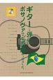 ギターで弾く ボサノヴァの定番曲あつめました。 カラオケCD付