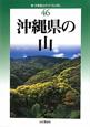 沖縄県の山<改訂版>