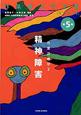 精神障害 作業治療学2 作業療法学全書<改訂第3版>5
