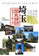 埼玉 歴史探訪ウォーキング 県内各地で気軽に楽しめるルートガイド