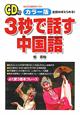 3秒で話す中国語<カラー版> CD付 全部おぼえられる!