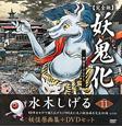 妖鬼化-ムジャラ-<完全版> 中国2・アジア1 水木しげる妖怪原画集+DVDセット (11)