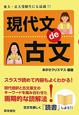 現代文de古文 東大・京大受験生にも最適!!