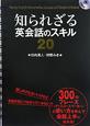 知られざる英会話のスキル20 CD付