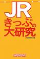 JR きっぷの大研究