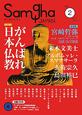サンガジャパン 2010Summer 特集:がんばれ日本仏教 DVD付 (2)