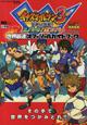 イナズマイレブン3 世界への挑戦!! スパーク/ボンバー 世界最速オフィシャルガイドブック NINTENDO DS