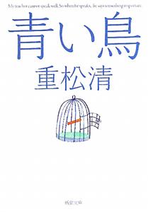 青い鳥 (文庫)