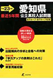 愛知県 公立高校入試問題 最近5年間 平成23年 Aグループ・Bグループ収録