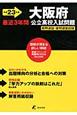 大阪府 公立高校入試問題 最近3年間 平成23年 前期選抜・後期選抜収録