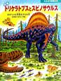 恐竜 トリケラトプスとスピノサウルス あかちゃん恐竜をまもる巻