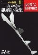 二宮康明の紙飛行機集 よく飛ぶ競技用機 新10機選1