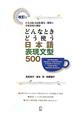 どんなときどう使う 日本語表現文型500 日本語能力試験 N1~N3の重要表現を網羅
