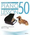 好きな曲を弾くための ピアノ・レッスン50 ムダなく効率良く上手くなるための練習メニュー50選