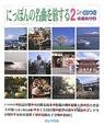 にっぽんの名曲を旅する 感傷旅行4 CD付き (2)