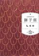 獅子座 石井ゆかりの12星座シリーズBOXセット