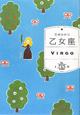 乙女座 石井ゆかりの12星座シリーズBOXセット