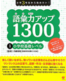 語彙力アップ1300 小学校基礎レベル(1)